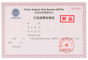 公共英语口试证书样本