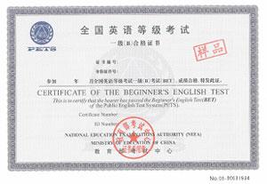 公共英语一级B证书样本