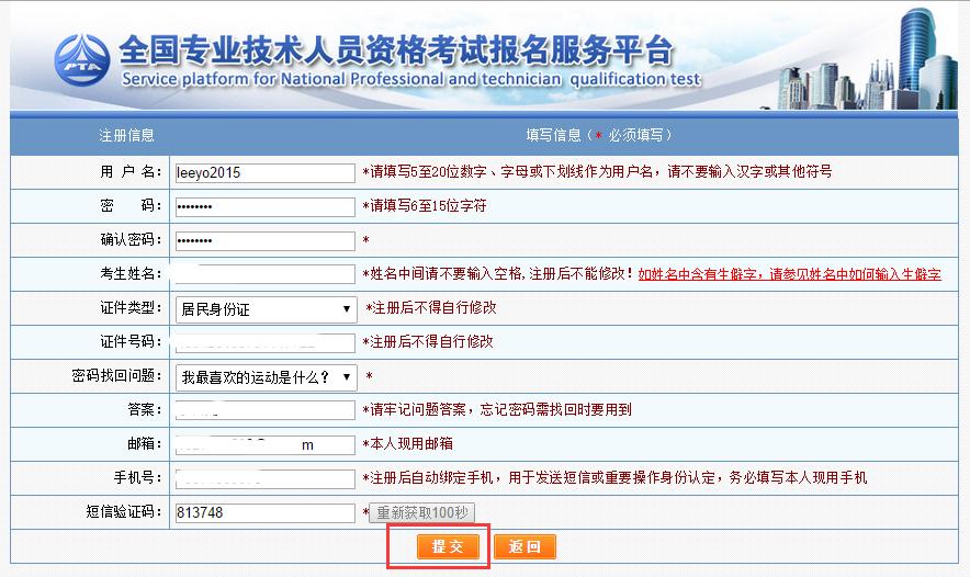2015年一级消防工程师报名注册流程