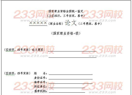 论人力资源论文_2015下半年广东人力资源管理师二级综合评审工作通知