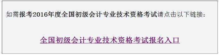 2016年新疆初级会计职称考试报名入口已开通