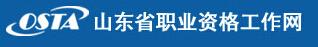 2015下半年山东秘书资格考试准考证打印入口已开通
