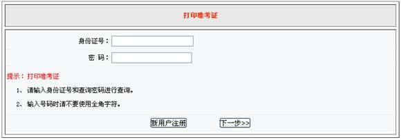 2015下半年黄山秘书资格考试准考证打印入口已开通