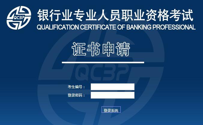 2016年银行从业资格考试证书申请入口