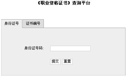 2015年11月黑龙江秘书证成绩查询网址