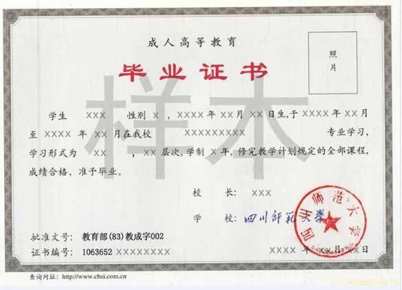 北京成人教育_四川师范大学成人高等教育学历证书样本