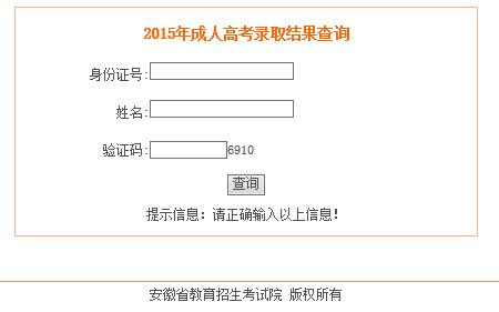 2015年安徽成人高考录取结果查询|2015年安徽成人高考录取结果查询入口-安徽省教育招生考试院开通