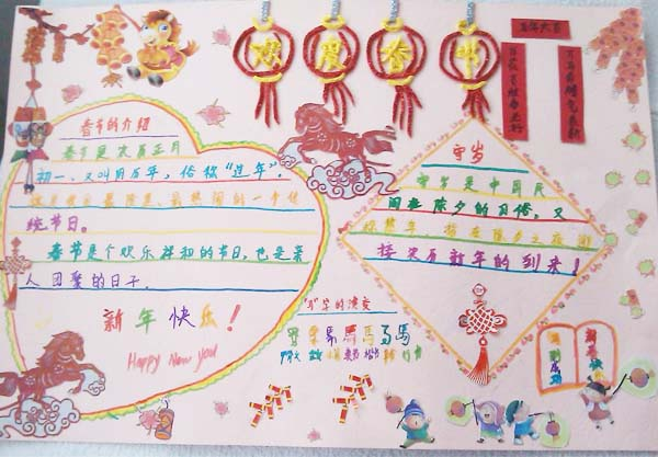 2015年小学生春节手抄报一