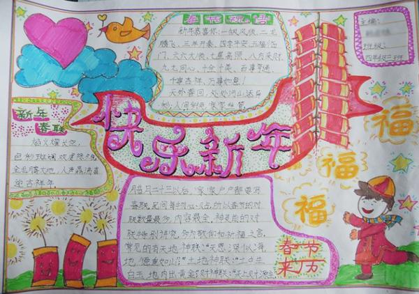 2017小学生春节画报_小学生_画画大全图片