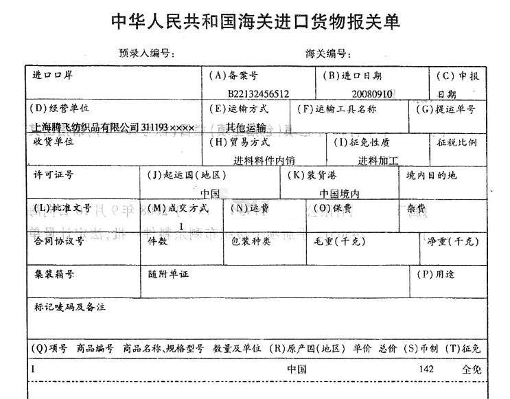 手册报关_2015年报关水平测试《业务技能》模拟题及解析(6)