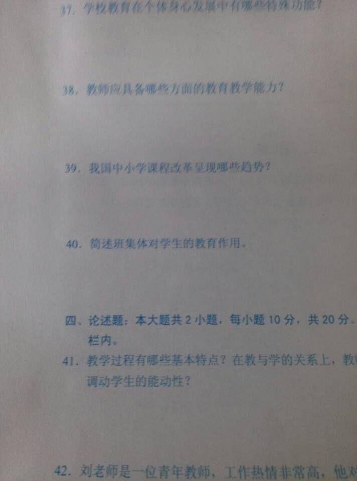 2015年3月湖南教师资格证考试真题