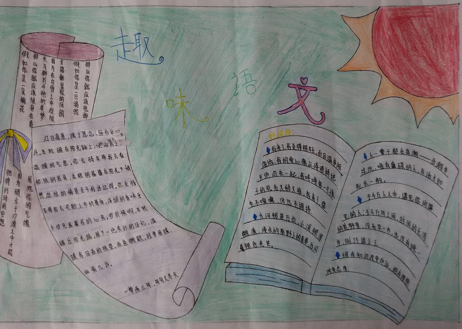 小学生趣味语文手抄报