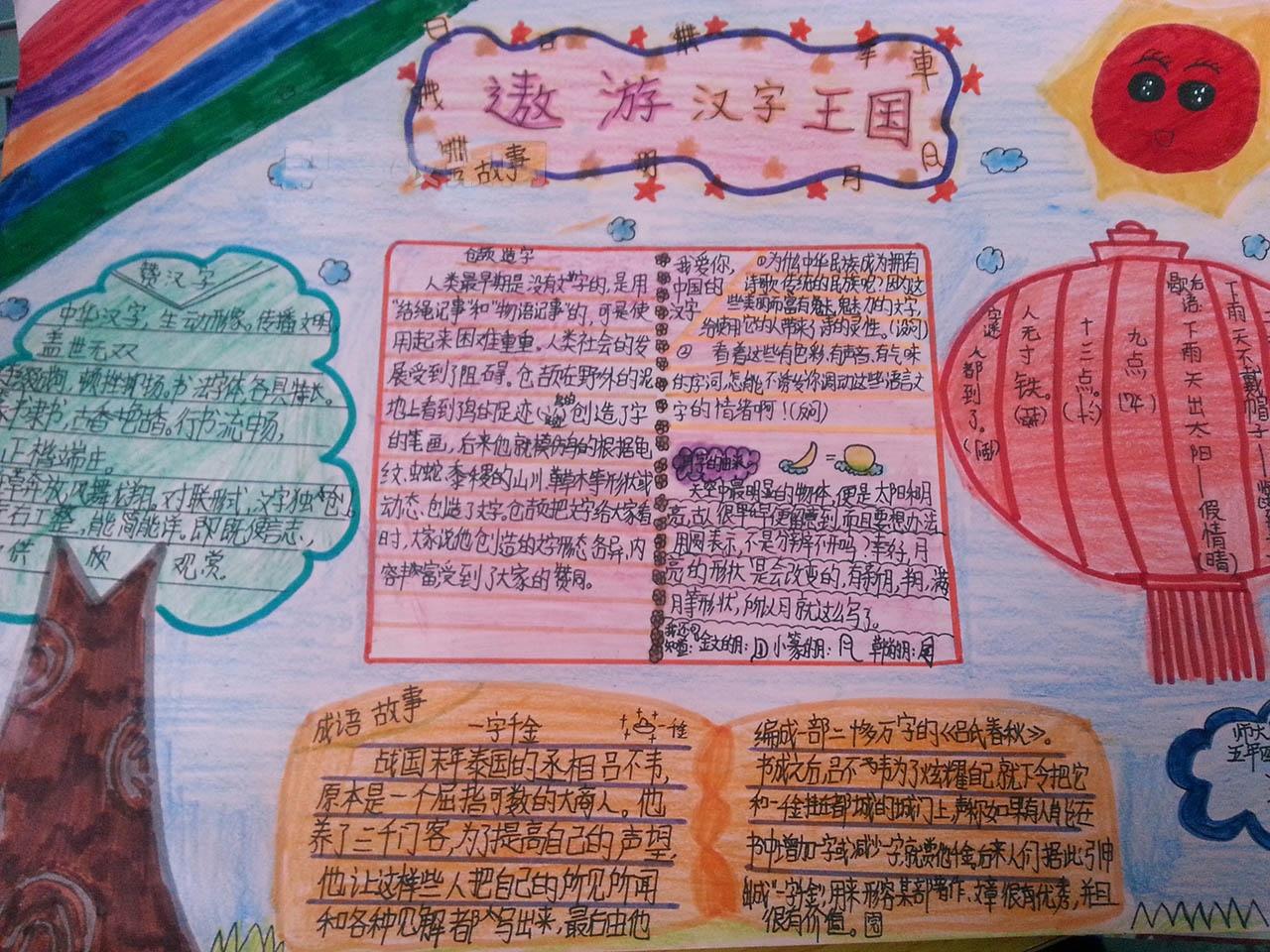 漢字 漢字 小1 : 五年级语文汉字手抄报—233小学