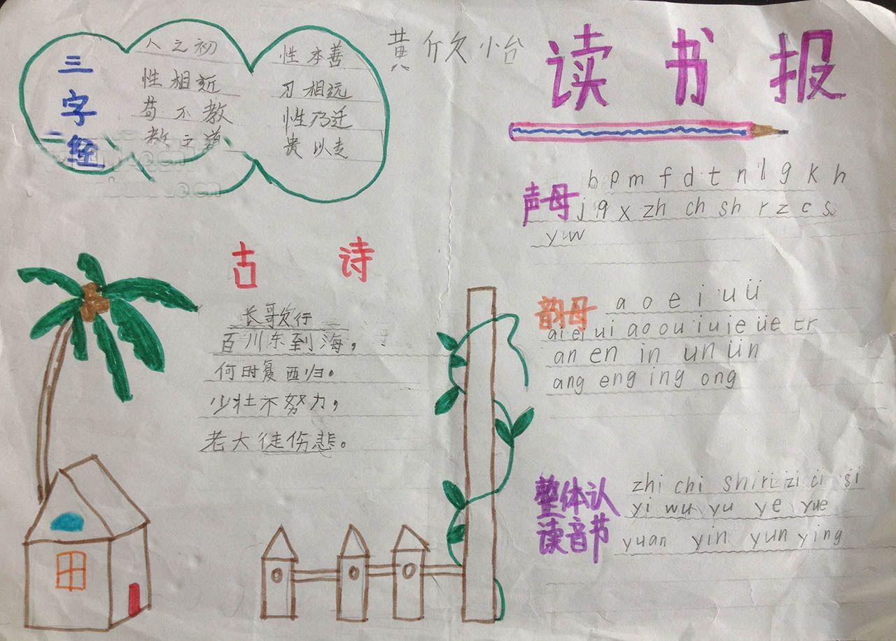 小学生让快乐与语文同行手抄报-小学教育-233网校