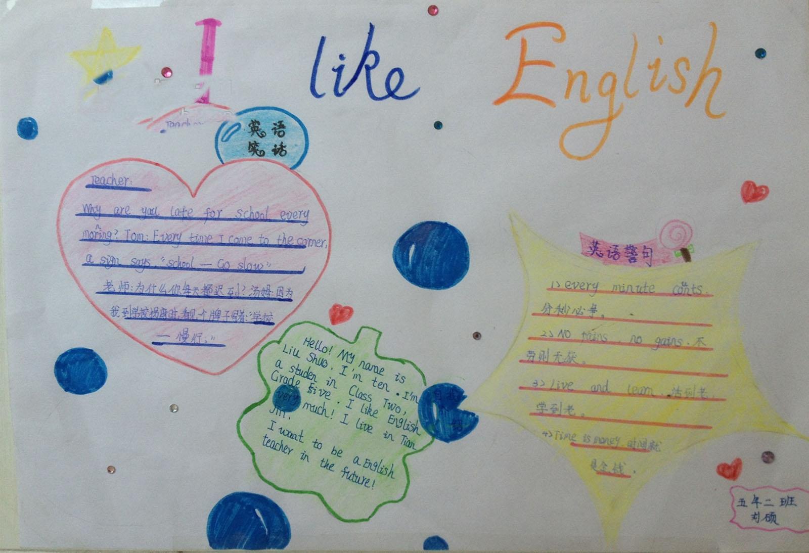 小学生英语手抄报—233小学