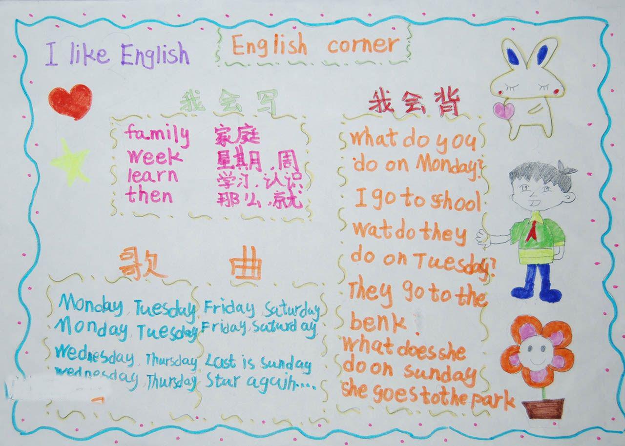 小学四年级英语手抄报—233小学