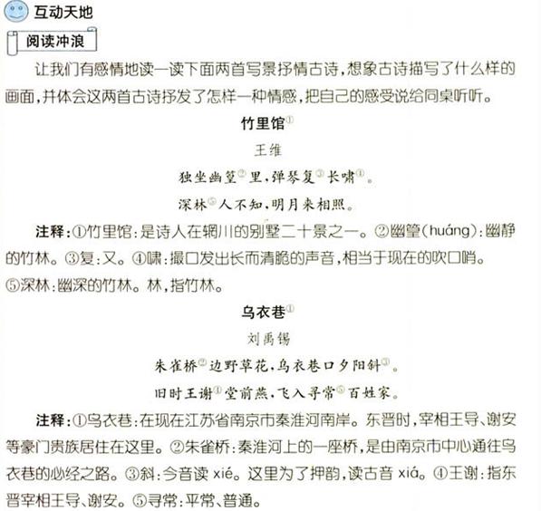 人教版四年级语文下册同步练习:1.古诗词三首图片