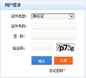 四川2015年会计从业齐乐娱乐齐乐娱乐入口