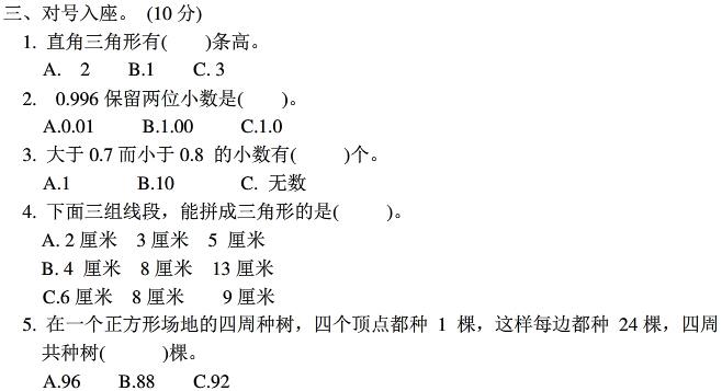人教课标版四年级数学下册期末自我测试题(一