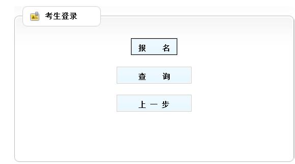 高级经济师考试网_2015年重庆高级经济师考试报名入口_职业培训