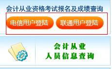 2015上半年吴忠会计从业齐乐娱乐成绩查询入口