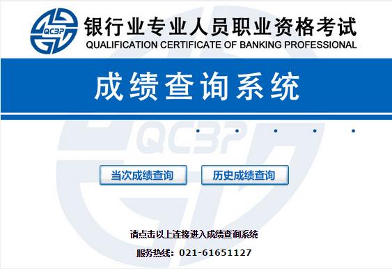2016年上半年银行业初级资格考试成绩查询入口
