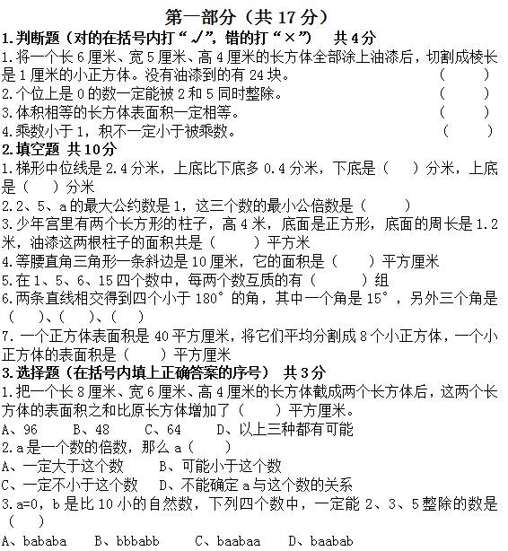 2015年小升初分班考试数学模拟题(一)