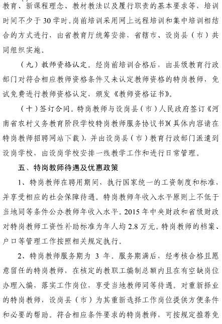 2015年河南特岗教师招聘公告_河南2015特岗
