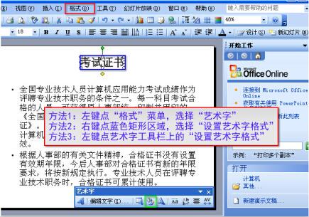 计算机应用能力考试ppt2003 对话框设置线条颜色为蓝色