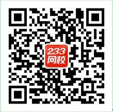 233经济师微信公众平台