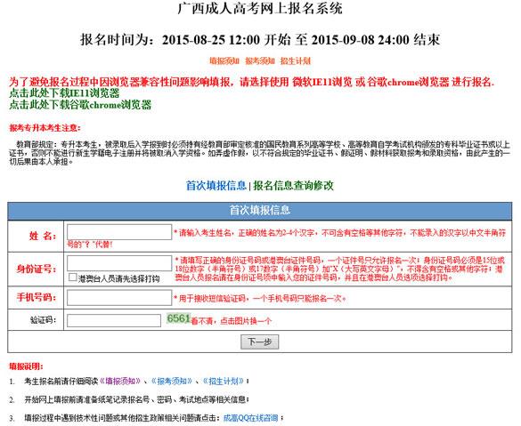 广西2015年成人高考网上报名入口已开通