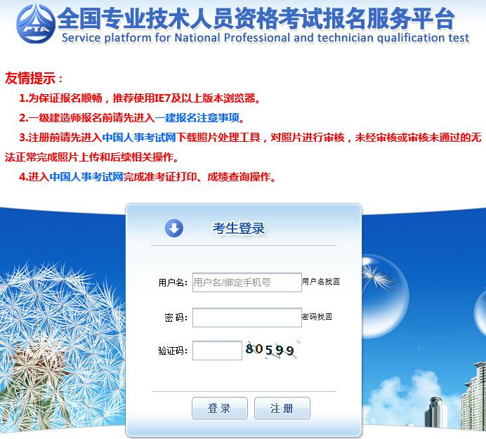 2016年北京招標師考試報名入口