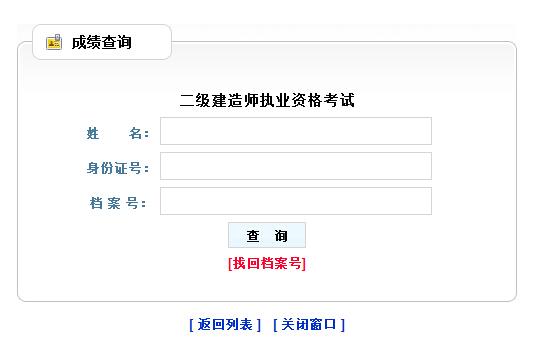 2015年黑龙江二级建造师成绩查询入口