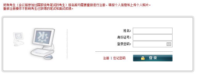 2015年河南教师资格证报名入口