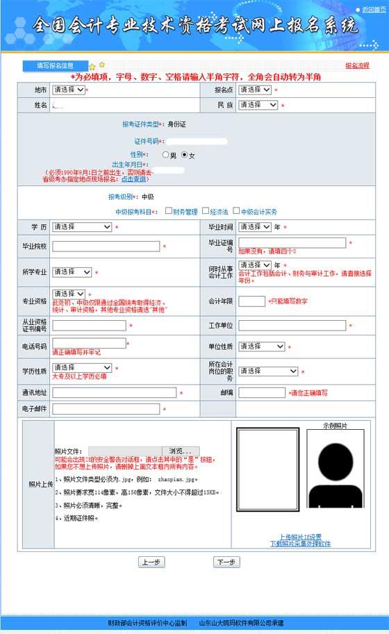 中级会计师报考资格_2018年中级会计师考试报名填写个人信息注意事项