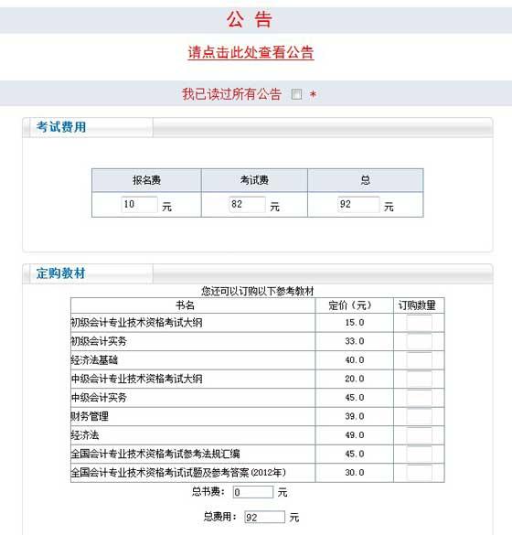 全国会计专业技术资格考试网上报名系统