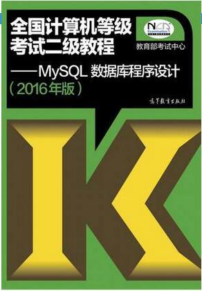 016年计算机二级考试MySQL数据库程序设计考