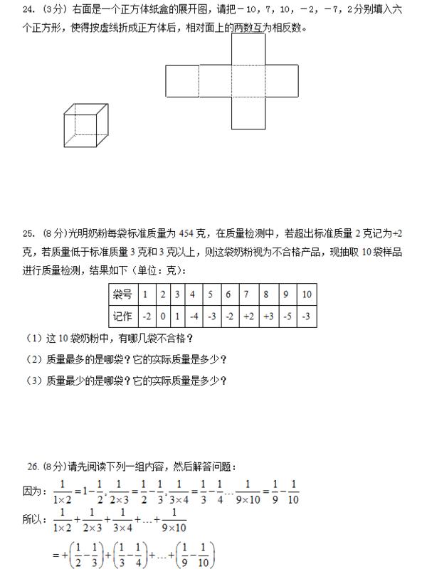 九年级下册数学月考_七年级数学上册第一次月考试题(含答案)-中学资讯-233网校