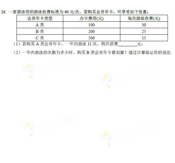 北京朝阳区初一/七数学手机初中期末考试卷年级吗上册可以买图片