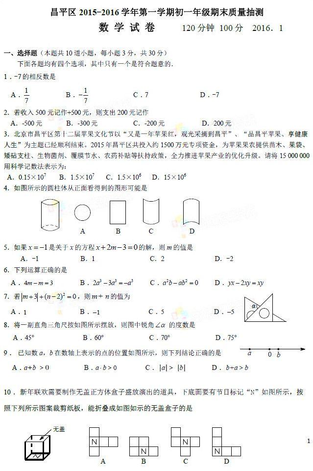 七年级上学期数学卷_初一数学上学期期末试卷-七年级上册数学期末考试卷及答案