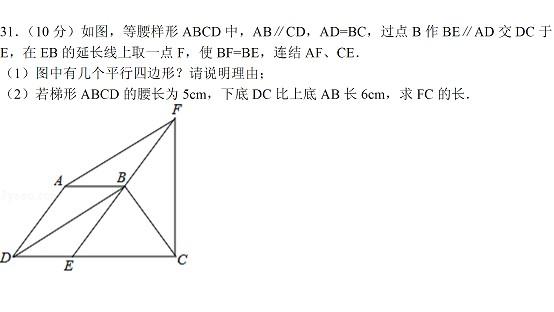 遂宁市八百合年级视频期末考试题-上册中学-2资讯数学肉图片