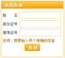 2016年11月广西人力资源管理师成绩查询入口