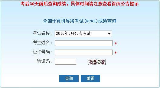 2016年3月北京计算机二级考试成绩查询入口