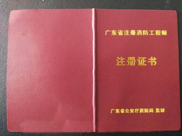 一級消防工程師執業資格證書