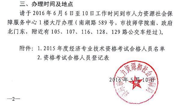 233网校初级经济师_2013年初级经济师 金融专业 考试大纲