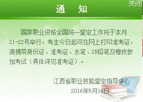 2016上半年江西人力资源准考证打印入口开通
