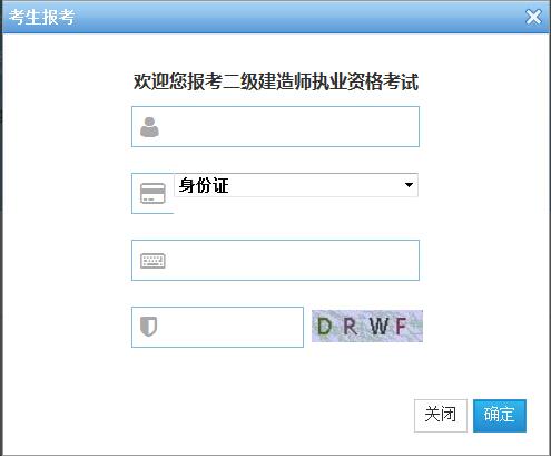 2016年浙江二级建造师准考证打印入口
