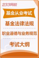 科目一:基金法律法规、职业道德与业务规范