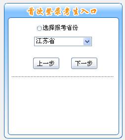 2016年江苏中级会计师补报名入口