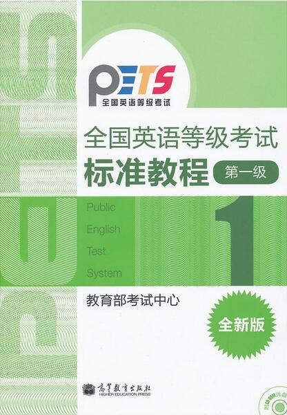 2016年全国英语等级考试教材简介及购买指南